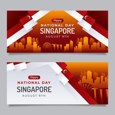 梯度新加坡国庆横幅集