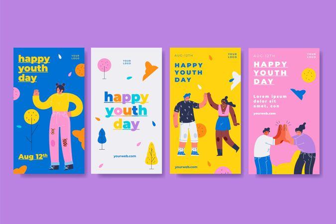 国际青年节故事集