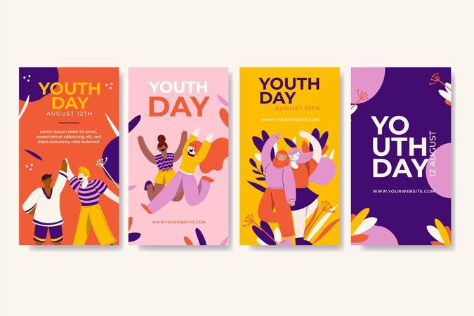 手绘国际青年节故事集