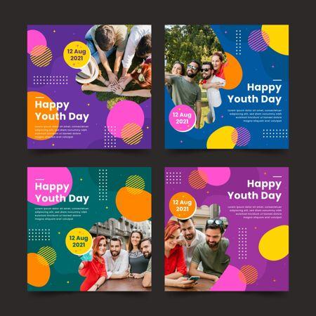 国际青年节合影集