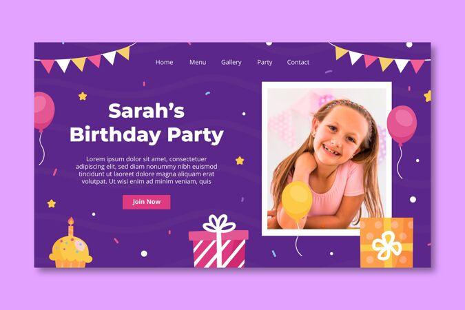 儿童生日登录页模板