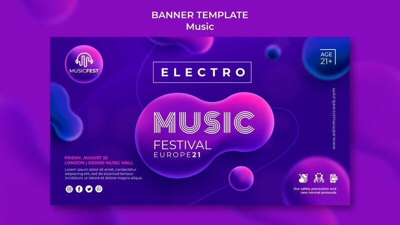 横幅电子音乐节与霓虹液体效果形状