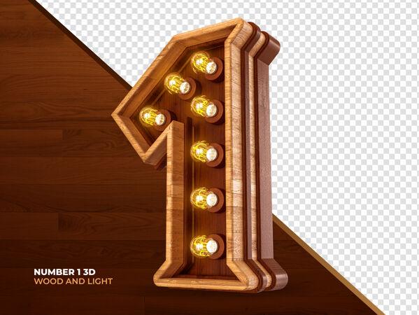 1号3d渲染木材与现实的灯光