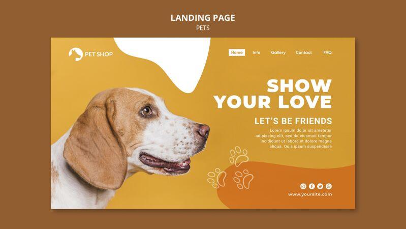 宠物店登录页模板