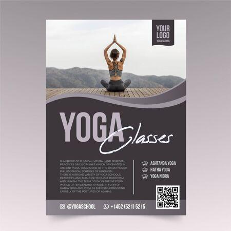 冥想和瑜伽传单模板