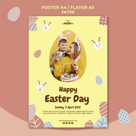 复活节快乐传单模板与照片