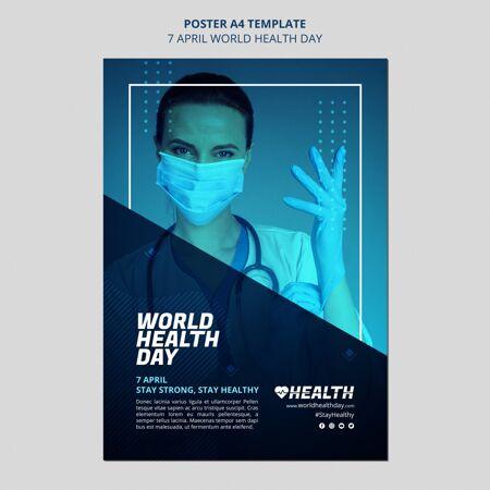 世界卫生日传单模板与照片