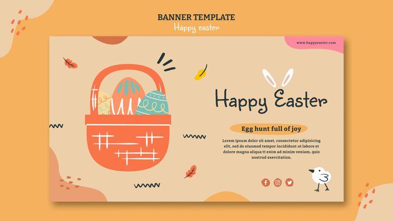 复活节快乐横幅模板