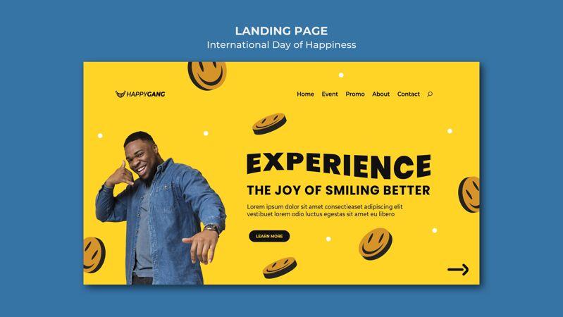 快乐日网页模板
